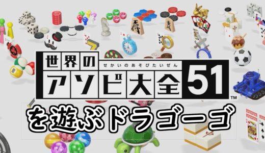 【世界のアソビ大全】最新ゲームをプレイ!