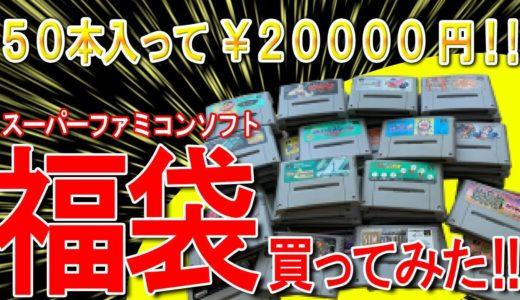 【2019最新ゲーム福袋】スーパーファミコンソフト50本詰め合わせ20000円という商品買った!
