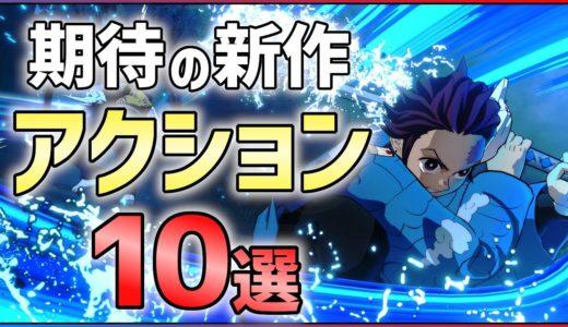 【PS5/PS4/Switch】大注目なアクションゲーム10選!!【おすすめゲーム紹介】