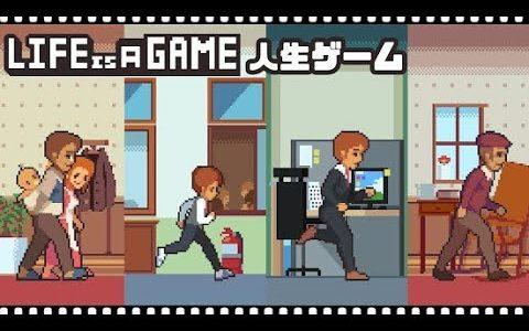 【新作】Life is a game : 人生ゲーム 面白い携帯スマホゲームアプリ