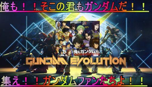 【雑談】 ガンダムの最新ゲーム登場!!しかもFPSで面白そうなんだが!! GUNDAM EVOLUTION