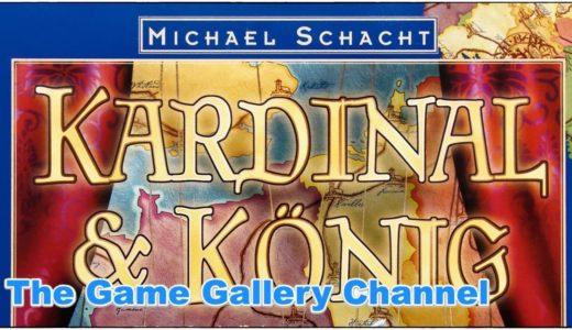 【ボードゲーム レビュー】「王と枢機卿」- 3人ゲームの傑作といえばコレ