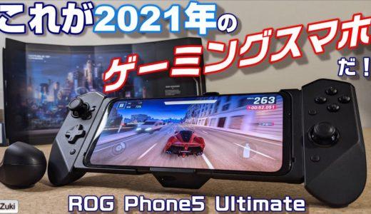 これが2021年版ゲーミングスマホ! ROG Phone5 Ultimate 付属のファンクーラーで端末温度はどの程度下がるのか?対応アクセサリー Kunai 3 Gamepadを使ってみる!