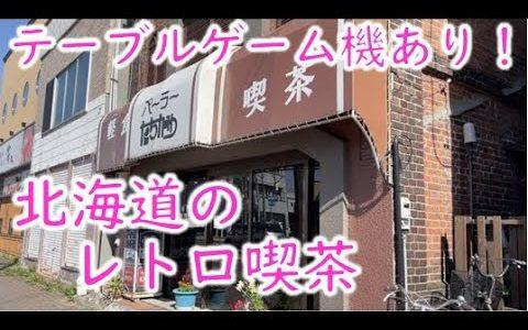 【テーブルゲーム機もある!】北海道の歴史あるレトロ喫茶