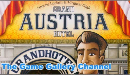 【ボードゲーム レビュー】「グランドオーストリアホテル」- ホテルの繁盛はダイス次第