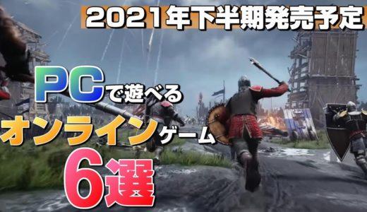 【2021年下半期発売】PCで遊べるおすすめオンラインゲーム6選【PC】