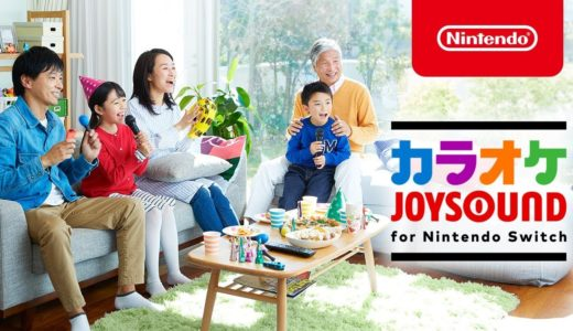 カラオケJOYSOUND for Nintendo Switch 紹介映像