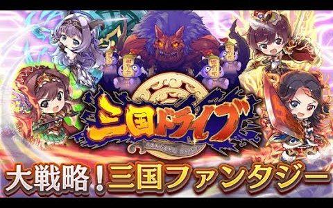 【新作】三国ドライブ ~三国武将×本格対戦RPG~ 面白い携帯スマホゲームアプリ