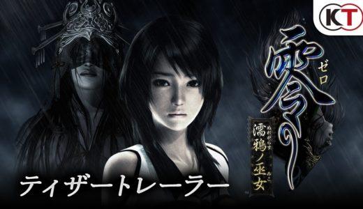 2021年発売『零 ~濡鴉ノ巫女~』ティザートレーラー