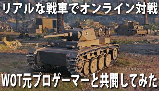 【World of Tanks】リアルな戦車で対戦できるオンラインゲーム!WOTの元プロゲーマーと小隊を組んでオンラインマッチで戦ってみた【ワールドオブタンクス】