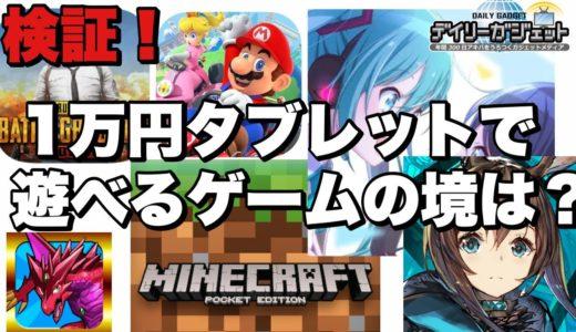 1万円タブレットでどのゲームアプリまでならちゃんと遊べる?
