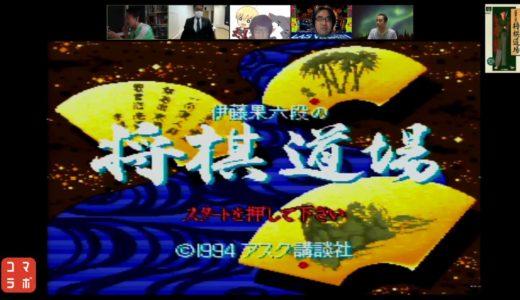 #レトロゲームレビュー #詰将棋チャレンジ