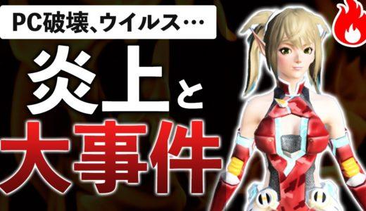 【炎上・暴動・襲撃】オンラインゲームの歴史的大事件 3選