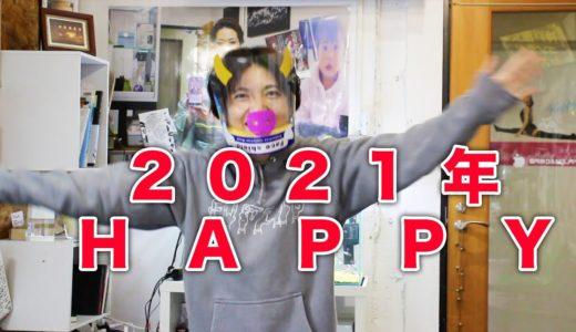 2021あけおめ!iPhoneパソコン買取・修理・パーツ販売のAPPLEMAC神戸店