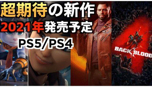 【最新ゲーム紹介】2021年内発売予定の超期待作を一挙紹介!