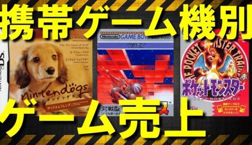【任天堂編】ハード別歴代ゲームソフト売上ランキング【携帯ゲーム機編】best-selling NINTENDO video games