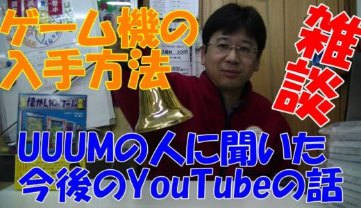 【雑談】 「ゲーム機の入手方法」「UUUMの人に聞いた、今後のYouTube」「最新版・板橋本」