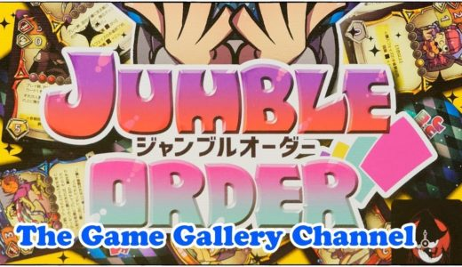【ボードゲーム レビュー】「ジャンブルオーダー」- デッキビルディングだけど手札無し!