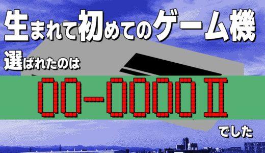 【昔話】初めて買ったゲーム機は〇〇-〇〇〇〇〇Ⅱでした