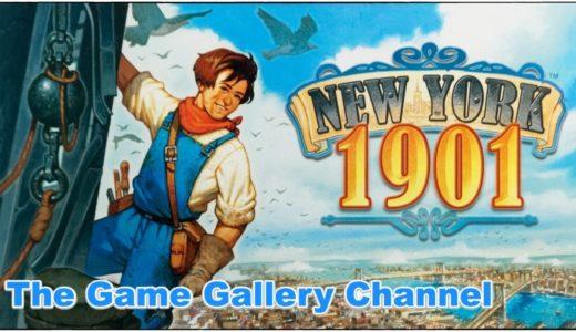 【ボードゲーム レビュー】「New York 1901」- ニューヨークの土地開発といえばマンハッタン