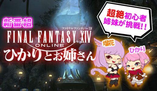 第1話【FF14】超絶初心者が初めてオンラインゲームに挑戦!【ひかりとお姉さん】