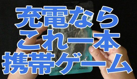 【ネット購入】便利!安い!5in1の充電ケーブル。携帯ゲーム機ならこれ一本!