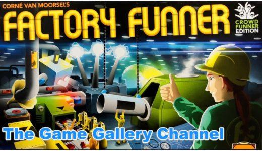 【ボードゲーム レビュー】「Factory Funner」- リアルタイム工場建築