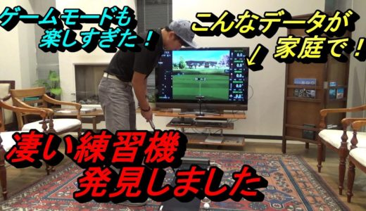 【絶対欲しくなるパター練習機】最新の家庭用練習機が凄かった‼【EXPUTT】自宅でパット練習ができる練習機の紹介☆「リアルみんゴルです」