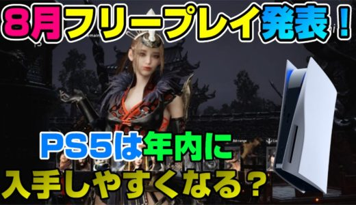 【ゲームNewsまとめ】PS5は年内に手に入る?→公式回答は○○ 8月フリープレイ発表! オキュラスクエスト2は新モデル発表! XBOXSX売れてる! PS5 Dゲイル