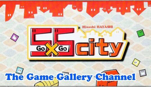 【ボードゲーム レビュー】「5 X 5 City」- 25マスに自分の都市を作り上げよう