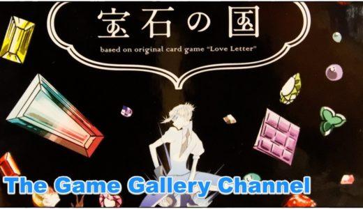 【ボードゲームレビュー】宝石の国版ラブレターレビュー