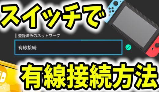 ニンテンドースイッチで有線接続をする方法!私のやり方紹介します!【Nintendo Switch/テレビモード/携帯モード/ニンテンドースイッチライト/有線LAN接続】