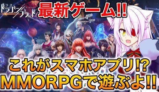 【コード:ドラゴンブラッド】スマホでMMORPG!!今日配信の最新アプリゲームで遊ぶよ!!【#生オモチ】