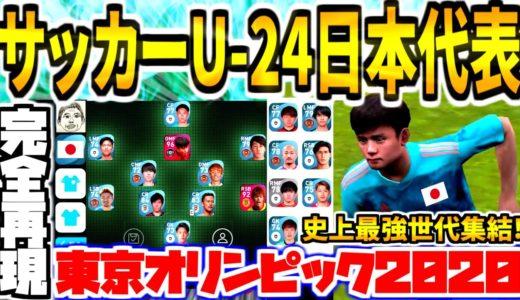 【東京五輪サッカーU-24日本代表!!!】史上最強世代メンバー完全再現!金メダル目指して試合やってみた【ウイイレアプリ2021】