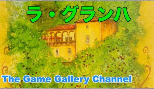 【ボードゲーム レビュー】「ラ・グランハ」- 農場経営はいつでも楽し