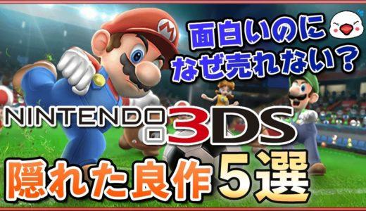 ニンテンドー3DSの隠れた良作5選【面白いのになぜ売れない?】