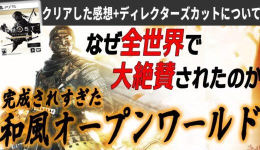 ゴーストオブツシマがディレクターズカットで完璧な神ゲーになった件【ゴーストオブツシマ クリアレビュー ディレクターズカットについて】