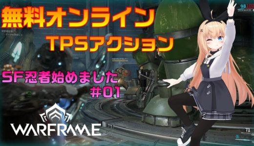 【基本無料】忍者アクションのTPSオンラインゲームがおもしろい #01