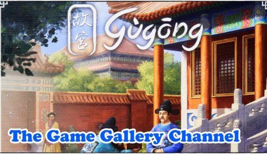 【ボードゲーム レビュー】「故宮」- カード選択とアクション選択の妙味