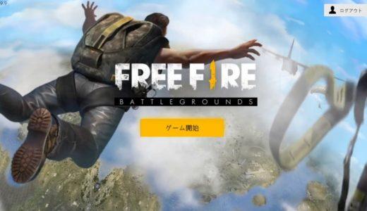 【新作】荒野行動風ゲーム!フリーファイア(Free Fire - Battlegrounds)面白い携帯スマホゲームアプリ