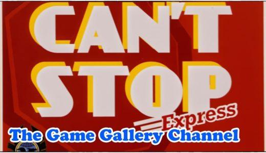 【ボードゲーム レビュー】「Can't Stop Express」- 止まれない急行とはこのゲームのこと