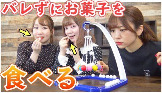 【ドッキリ】あいみんにバレずに!?最新ゲームプレイ中にお菓子つまみ食い対決!【たまつむバランス】