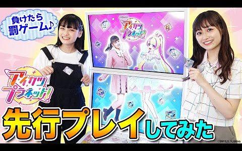 【アイカツプラネット!】データカードダスのプレイ動画初公開!