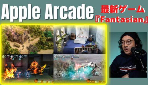 Apple Arcadeにもあのゲームが参戦!?最新ゲームが出ました!