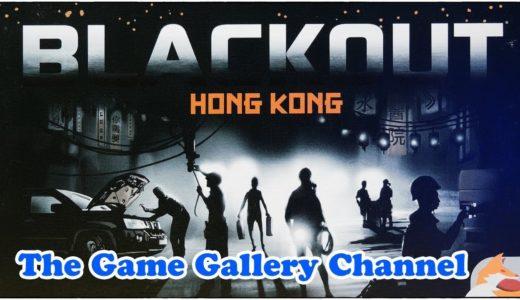 【ボードゲーム レビュー】「ブラックアウト香港」- 大規模停電を回復させるのはどのチームだ!?