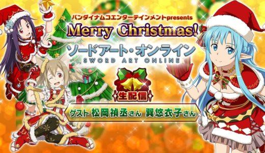 Merry Christmas! ソードアート・オンラインゲーム生配信