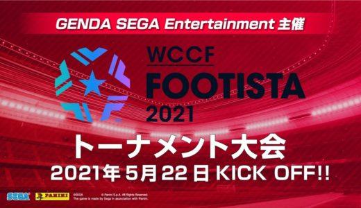 【FOOTISTA】GSE主催オンラインゲーム大会【5月度】