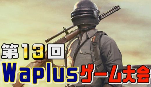 第13回Waplusゲーム大会「PUBG for mobile」