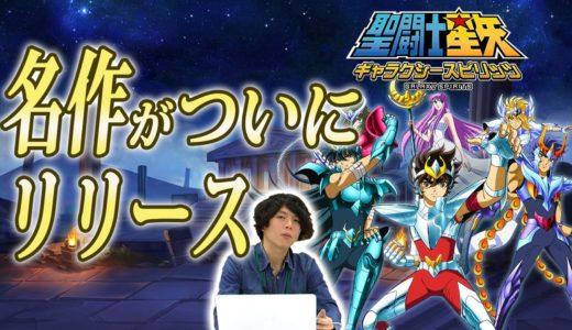 【聖闘士星矢 ギャラクシースピリッツ】日本最速!撮って出し!最新ゲームレビュー ♯18