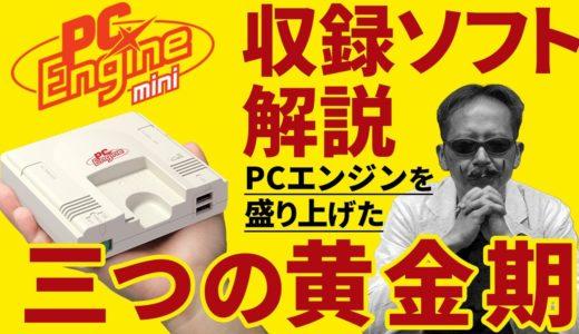 ミニゲーム機史上、最高のタイトルラインナップ!PCエンジンを盛り上げた三つの黄金期を収録【PCエンジン mini】